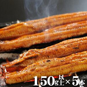 日本一の愛知三河一色産ウナギ 長焼蒲焼 炭火焼き 150g以上 5本『うなぎ』【国産鰻】【冷凍便配送】【土用丑】