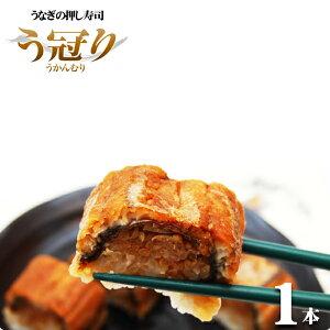 愛知三河一色産うなぎギフト、贈り物に是非!!自信作押し寿司「う冠り」【こだわり007−M】1本
