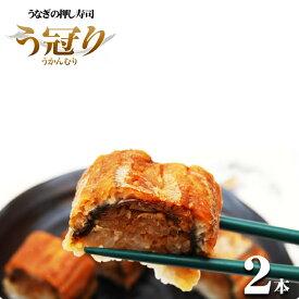 日本一の愛知三河一色産ウナギ 押し寿司 「う冠り」 2本『うなぎ』【国産鰻】【冷凍便配送】【土用丑】