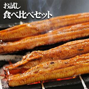 愛知三河一色産うなぎ炭焼きうなぎ、蒲焼きうなぎお試し食べ比べセット送料無料蒲焼115g以上1本+炭火蒲焼100g以上1本