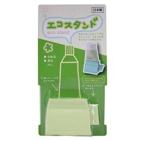 エコスタンド(歯磨き粉などのチューブをきれいに使える!) a302 『雑貨』【便利グッズ】