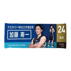 #24_加藤寿一 キャッチコピーハイブリッドフェイスタオル(2019-20)『雑貨』『シーホース三河公式グッズ』