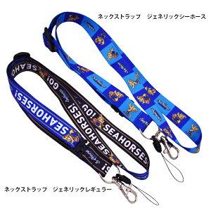 【B.LEAGUE】【Bリーグ】シーホース三河ネックストラップ02