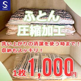 布団クリーニング【ふとん圧縮加工】布団クリーニング後、圧縮加工をしてお届けいたします。布団クリーニングと一緒にご注文ください。