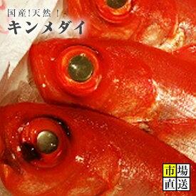 活き締め!天然金目鯛!キンメダイ!(1尾 約1kgUP)