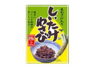 しいたけわさび【ぴりっ!辛っ!おいしい椎茸の佃煮♪♪】【信州まるたか】〜信州の味を、お土産にご贈答に〜