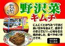 野沢菜キムチ【HACCP対応工場】【JAS認定工場】【信州まるたかお漬物】〜信州の味を、お土産にご贈答に〜