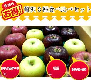 【りんご】値下げ↓【訳あり】【送料無料】《シナノゴールド》《あいかの香り》《完熟サンふじ》等、お好きな品種3種詰め合わせ!10キロ家庭用