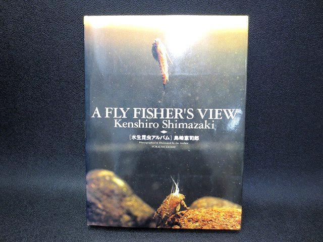 水生昆虫アルバム 島崎憲司郎 A FLY FISHER'S VIEW フライフィッシング 【中古】【ベクトル 古着】 180723 ベクトル 新都リユース