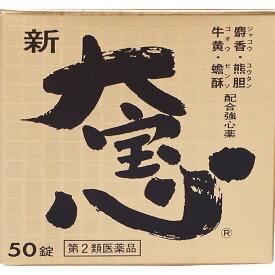 【第2類医薬品】全薬工業 新大宝心 50錠(しんだいほうしん)【コンビニ受取対応商品】