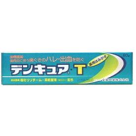 全薬工業 薬用はみがき デンキュアT 80g (医薬部外品)【コンビニ受取対応商品】
