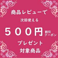 ★レビューで500円クーポン