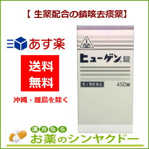 【第2類医薬品】ホノミ漢方 ヒューゲン錠 450錠【あす楽対応】