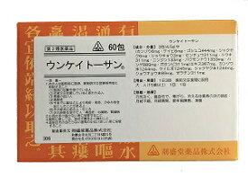 【第2類医薬品】ホノミ漢方 ウンケイトーサン60包婦人薬,温経湯,うんけいとう【コンビニ受取対応商品】