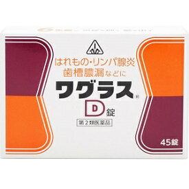 【第2類医薬品】ホノミ漢方 ワグラスD錠 45錠【コンビニ受取対応商品】
