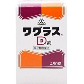 【第2類医薬品】ホノミ漢方 ワグラスD錠 450錠【あす楽対応】