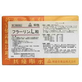 【第2類医薬品】ホノミ漢方 フラーリンL粒 60包婦人薬,八味逍遥散,はちみしょうようさん,ハチミショウヨウサン,顆粒【コンビニ受取対応商品】