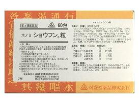 【第2類医薬品】ホノミ漢方 ショウフン粒 60包/消風散/ショウフウサン/しょうふうさん/顆粒【コンビニ受取対応商品】