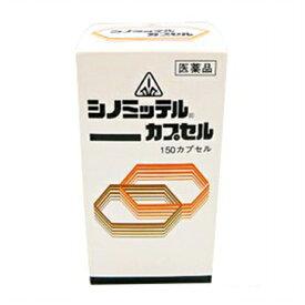 【第2類医薬品】ホノミ漢方 シノミッテルカプセル 150カプセル【コンビニ受取対応商品】
