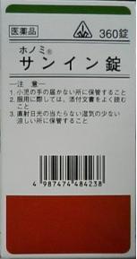 【第2類医薬品】ホノミ漢方 サンイン錠 360錠 防風通聖散,ぼうふうつうしょうさん,ボウフウツウショウサン【コンビニ受取対応商品】