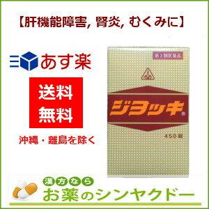 【第3類医薬品】ホノミ漢方 ジヨッキ 450錠【あす楽対応】
