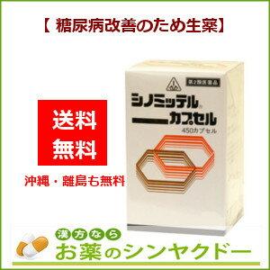 【第2類医薬品】ホノミ漢方 シノミッテルカプセル 450カプセル【コンビニ受取対応商品】