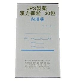 【第2類医薬品】★定形外郵便で配送★JPS漢方顆粒−32号(猪苓湯)30包(ちょれいとう)【コンビニ受取不可】