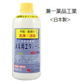 兼一薬品 消毒用エタノール 液 MIX「カネイチ」 500ml<日本製>/指定医薬部外品,外皮消毒液,手指,高濃度,70%以上/【コンビニ受取不可】