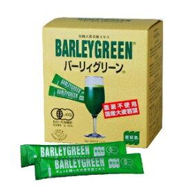 バーリィグリーン (3g×60スティック)×3個セット+20スティックおまけ付き【コンビニ受取対応商品】/大麦若葉/青汁/有機栽培/国産/バーリーグリーン