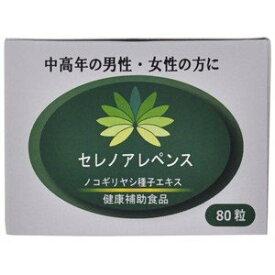 【富山薬品】セレノアレペンス 80粒【コンビニ受取対応商品】