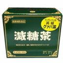 減糖茶(4g×60包)/健康茶【コンビニ受取対応商品】