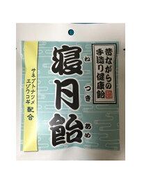 松浦薬業 寝月飴 60g(ねつきあめ)