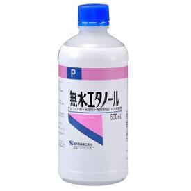 健栄製薬 無水エタノールP 500ml<日本製>/ケンエー,高濃度 【コンビニ受取不可】