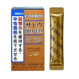 佐藤製薬 サトウDHA&EPA 20包(10日分)/機能性表示食品【コンビニ受取対応商品】
