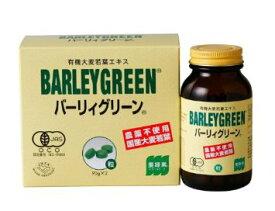 バーリィグリーン 粒タイプ 90g×2【コンビニ受取対応商品】/大麦若葉/青汁/有機栽培/国産/バーリーグリーン