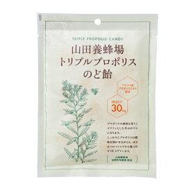 【山田養蜂場】トリプルプロポリスのど飴 64g【コンビニ受取対応商品】