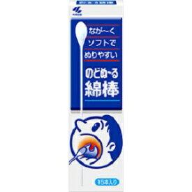 小林製薬 のどぬーる綿棒(15本入)【コンビニ受取対応商品】