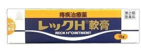 【第2類医薬品】湧永製薬 レックH軟膏 15g 【コンビニ受取対応商品】