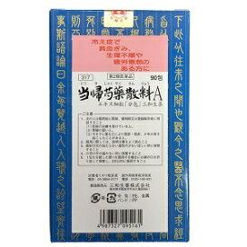 【第2類医薬品】三和生薬 サンワ当帰芍薬散料Aエキス細粒「分包」90包(とうきしゃくやくさんりょう)