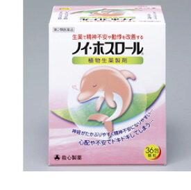 【第2類医薬品】ノイ・ホスロール36包【コンビニ受取対応商品】