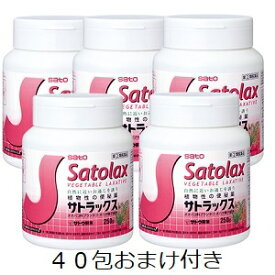 【第(2)類医薬品】佐藤製薬 サトラックス400g×5個セット+40包おまけ