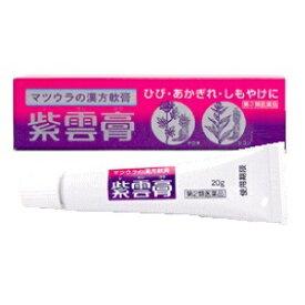 【第2類医薬品】松浦薬業 紫雲膏 20g(しうんこう)【コンビニ受取対応商品】