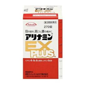 ◎【第3類医薬品】アリナミンEXプラス 270錠 EX Plus※セルフメディケーション税制対象