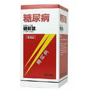 【第2類医薬品】糖解錠(とうかいじょう)370錠【コンビニ受取対応商品】