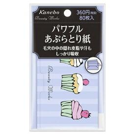 【カネボウ】ビューティワークスパワフルあぶらとり紙 80枚【コンビニ受取対応商品】