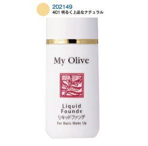 【日本オリーブ】マイオリーブ リキッドファンデ <カラー:401 明るく上品なナチュラル>SPF11・PA++ 30ml【コンビニ受取対応商品】