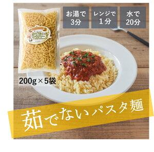 ゆでないマカロニ 200g×5袋 | 簡単 時短 お湯で3分 茹でない 即席麺 パスタ ソース レトルト 冷凍 レンジ ギフト 無添加