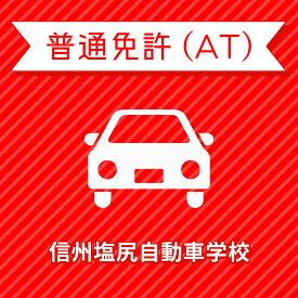 【長野県塩尻市】普通車ATコース<免許なし/原付免許所持対象>