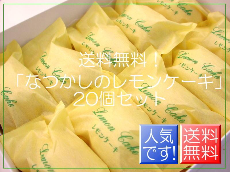 送料無料!なつかしの レモンケーキ20個セット【60サイズ】【smtb-k】【ky】 【7名以上向け】 【パーティー】 【御祝】 【御礼】 【御供え】 【内祝い】 【お使い物】 【お土産マップ 京都】