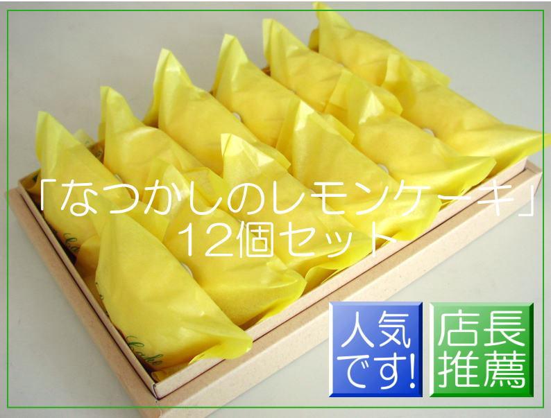 なつかしの レモンケーキ12個セット 【60サイズ】【檸檬】 【敬老の日】 【パーティ】 【御供え】 【内祝い】 【お使い物】 【お土産マップ 京都】 【RCP】 【御祝い】 【ポイント消化】
